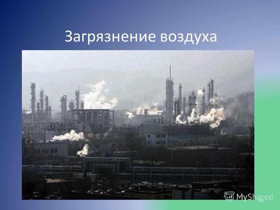 Загрязнение воздуха 13