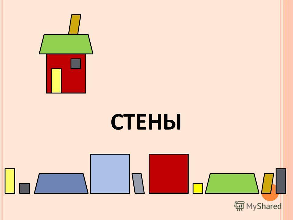 Давай, дружок, соберем домик по порядку. Я буду называть часть дома, а ты выбирай фигуру, подходящую по форме и цвету. Готов? Нажимай ПРОДОЛЖИТЬ