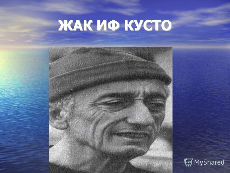 ЖАК ИФ КУСТО