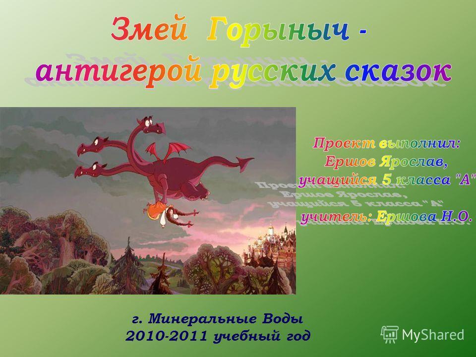 г. Минеральные Воды 2010-2011 учебный год
