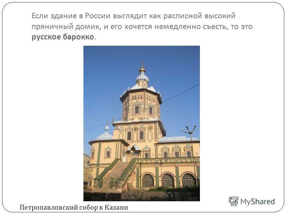 Если здание в России выглядит как расписной высокий пряничный домик, и его хочется немедленно съесть, то это русское барокко. Петропавловский собор в Казани