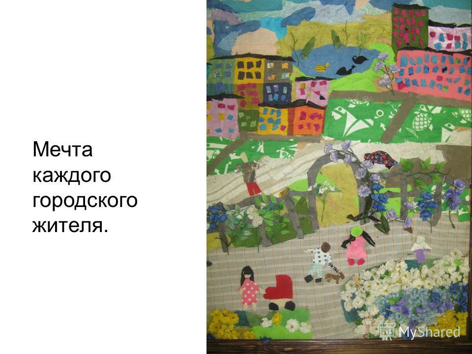 Мечта каждого городского жителя.