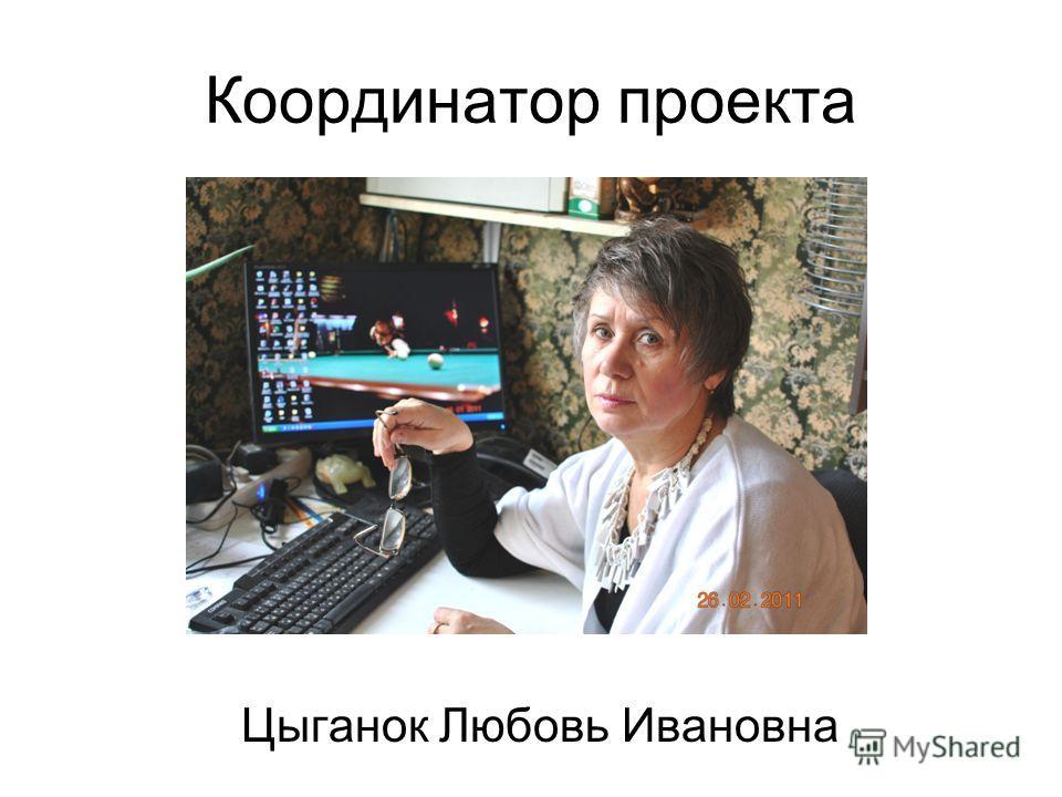 Координатор проекта Цыганок Любовь Ивановна