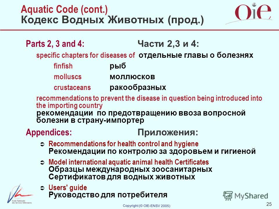 25 Copyright (© OIE-ENSV 2005) Parts 2, 3 and 4: Части 2,3 и 4: specific chapters for diseases of отдельные главы о болезнях finfish рыб molluscs моллюсков crustaceans ракообразных recommendations to prevent the disease in question being introduced i