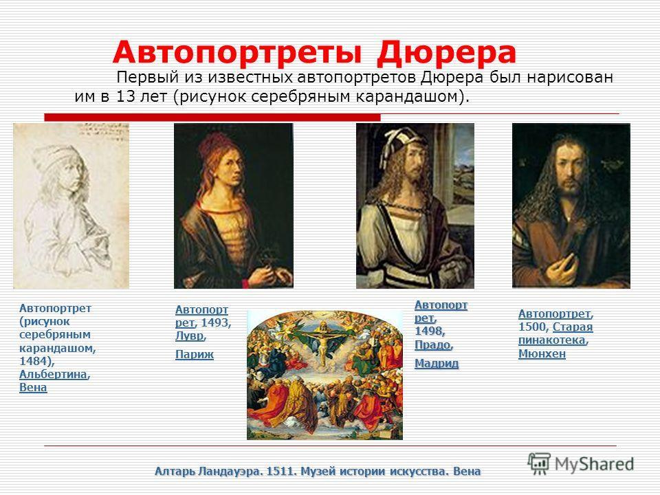 Автопортреты Дюрера Первый из известных автопортретов Дюрера был нарисован им в 13 лет (рисунок серебряным карандашом). Автопортрет (рисунок серебряным карандашом, 1484), Альбертина, Вена Альбертина Вена Автопорт рет Автопорт рет, 1493, Лувр, Париж Л