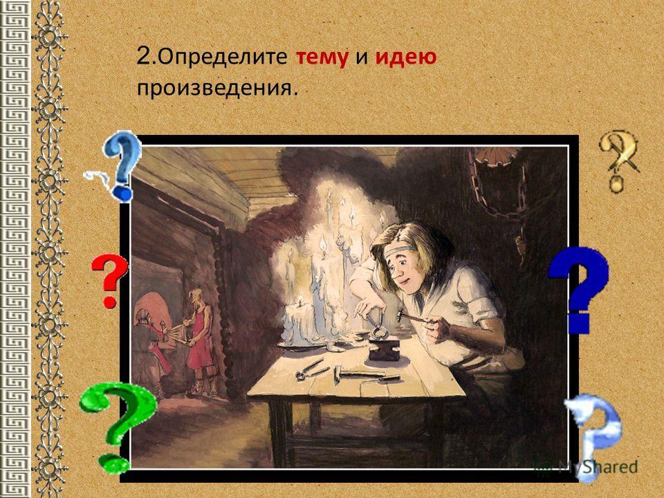 2. Определите тему и идею произведения.
