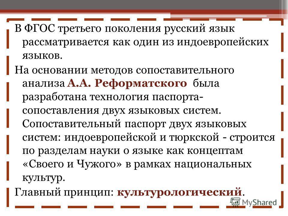 В ФГОС третьего поколения русский язык рассматривается как один из индоевропейских языков. На основании методов сопоставительного анализа А.А. Реформатского была разработана технология паспорта- сопоставления двух языковых систем. Сопоставительный па