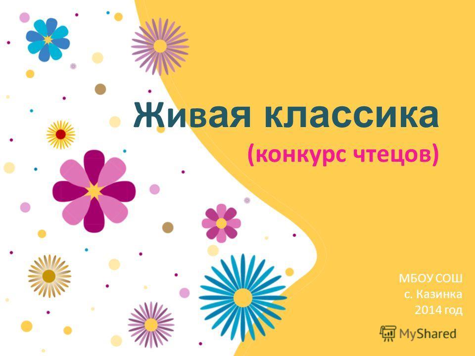 Жив ая классика (конкурс чтецов) МБОУ СОШ с. Казинка 2014 год