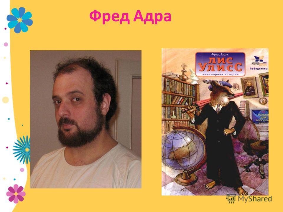 Фред Адра