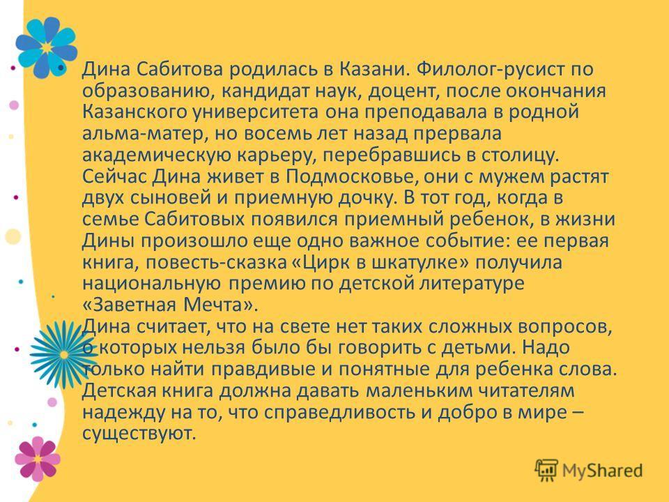 Дина Сабитова родилась в Казани. Филолог-русист по образованию, кандидат наук, доцент, после окончания Казанского университета она преподавала в родной альма-матер, но восемь лет назад прервала академическую карьеру, перебравшись в столицу. Сейчас Ди