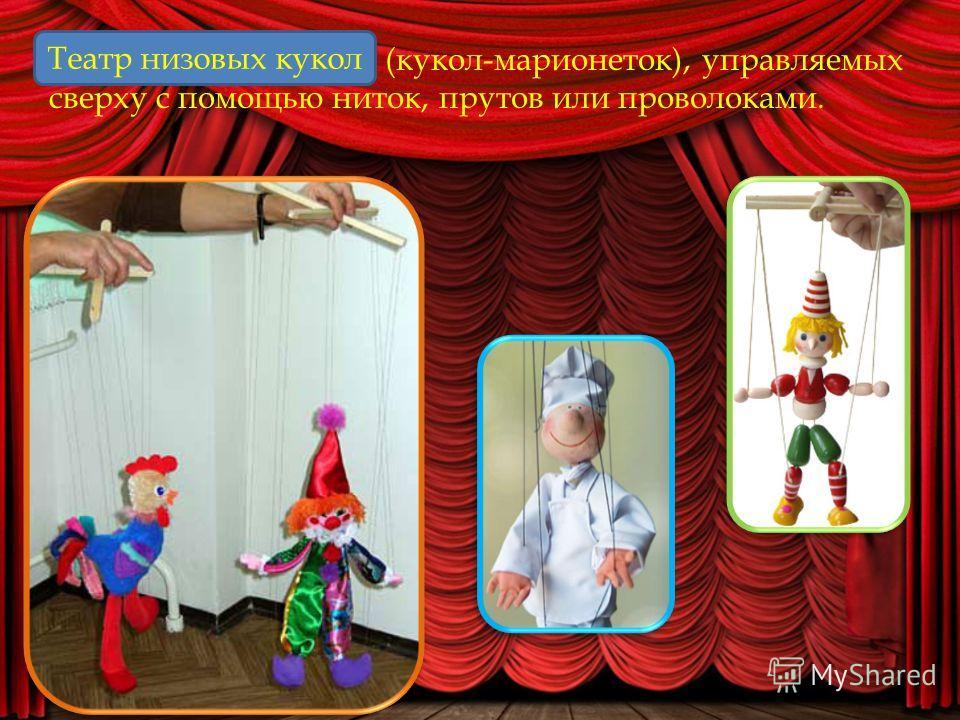 Перчаточная кукла - верховая театральная кукла, которая надевается непосредственно на руку актера и не имеет никаких дополнительных приспособлений для управления. Обычно перчаточные куклы не имеют ног. Туловищем перчаточной куклы является рука актера