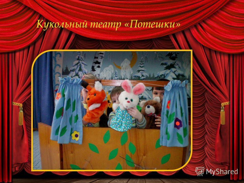 Пальчиковый театр сказки «Колобок»