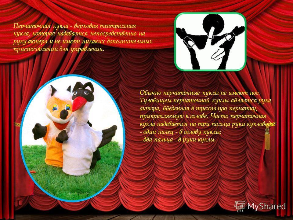Среди театров кукол различают три основных типа: (перчаточных), управляемых снизу. Театр верховых кукол