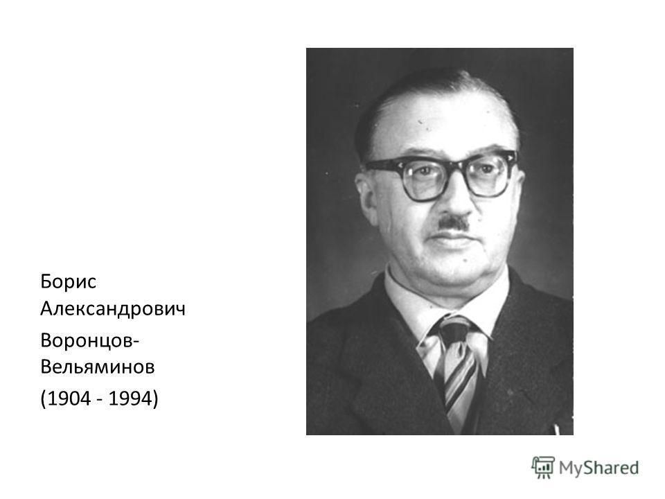 Борис Александрович Воронцов- Вельяминов (1904 - 1994)