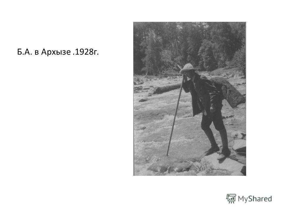 Б.А. в Архызе.1928 г.