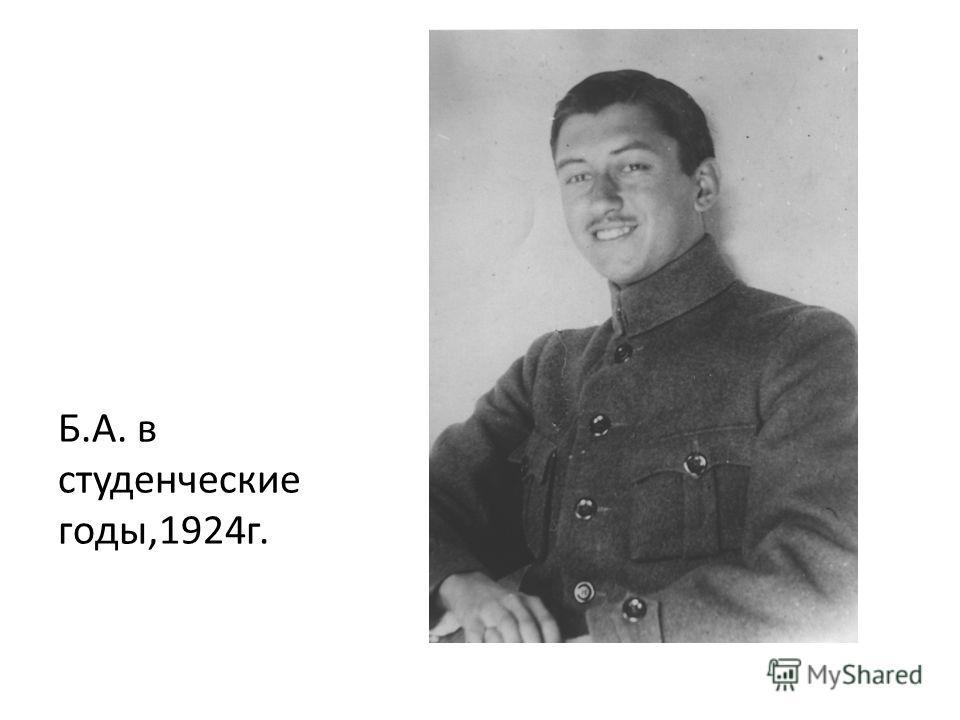 Б.А. в студенческие годы,1924 г.