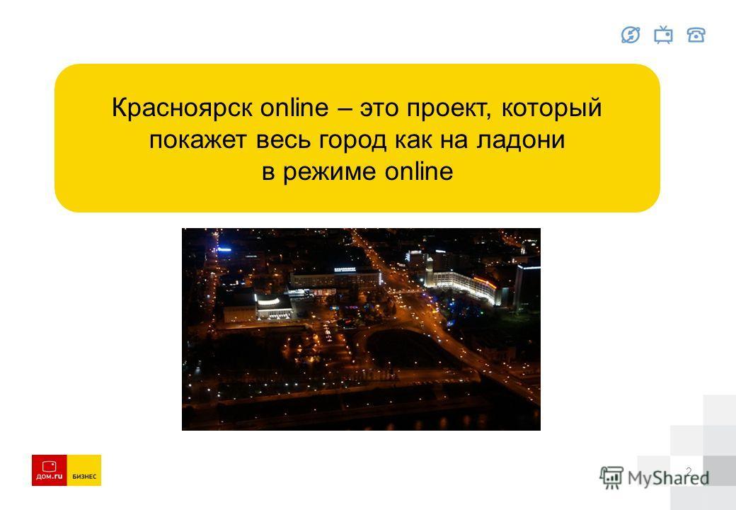 2 Красноярск online – это проект, который покажет весь город как на ладони в режиме online