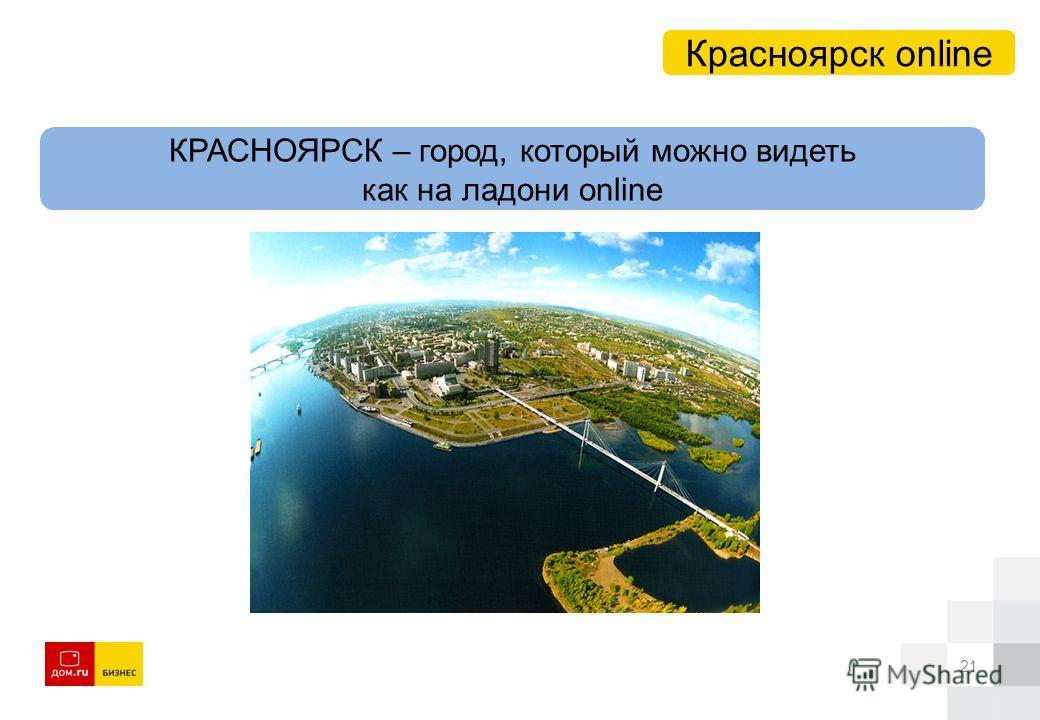 21 Красноярск online КРАСНОЯРСК – город, который можно видеть как на ладони online