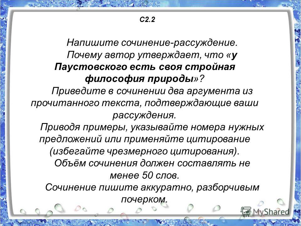 С2.2 Напишите сочинение-рассуждение. Почему автор утверждает, что «у Паустовского есть своя стройная философия природы»? Приведите в сочинении два аргумента из прочитанного текста, подтверждающие ваши рассуждения. Приводя примеры, указывайте номера н