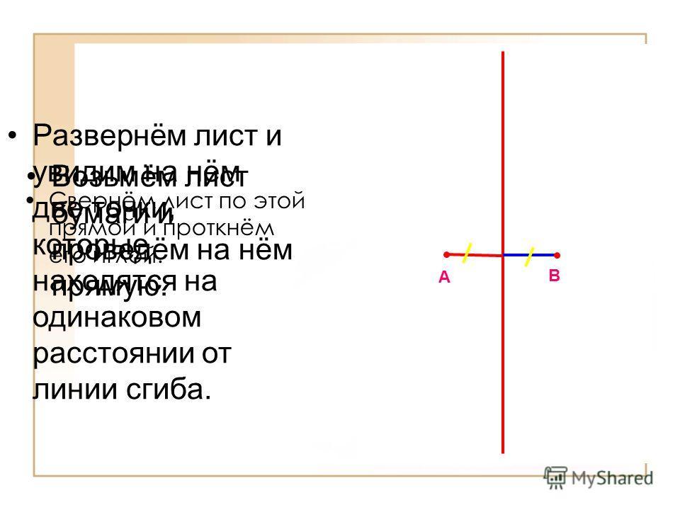 Фигура называется Симметричной относительно точки О Точка О называется центр симметрии если для каждой точки фигуры симметричная ей точка так же принадлежит этой фигуре.