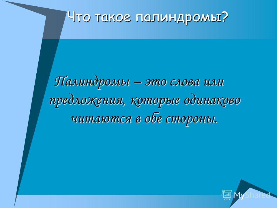 Симметрия в русском языке и литературе Палиндром (от греческого «пали»- назад, «дромос»- бег) - сочетание слов или текста одинаково читаемых в каком-либо порядке. Виды симметрий: симметрия – оборотень (когда слово или предложение читается как слева н