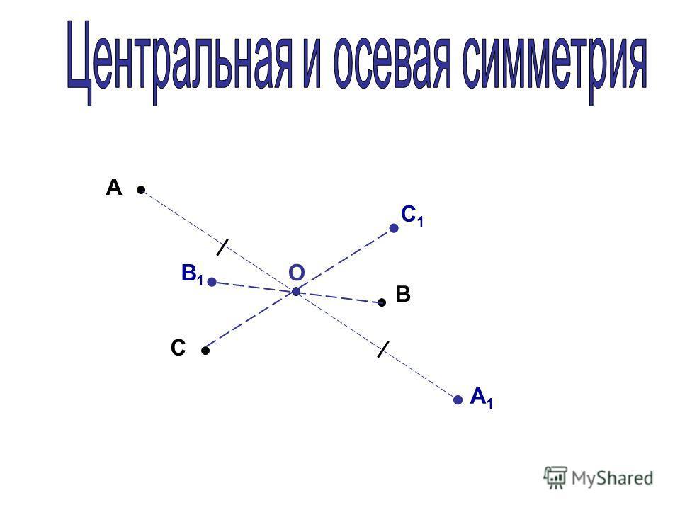l A C B а) б) l A B D C A1A1 B1B1 C1C1 D1D1 С1С1 В1В1 A1A1