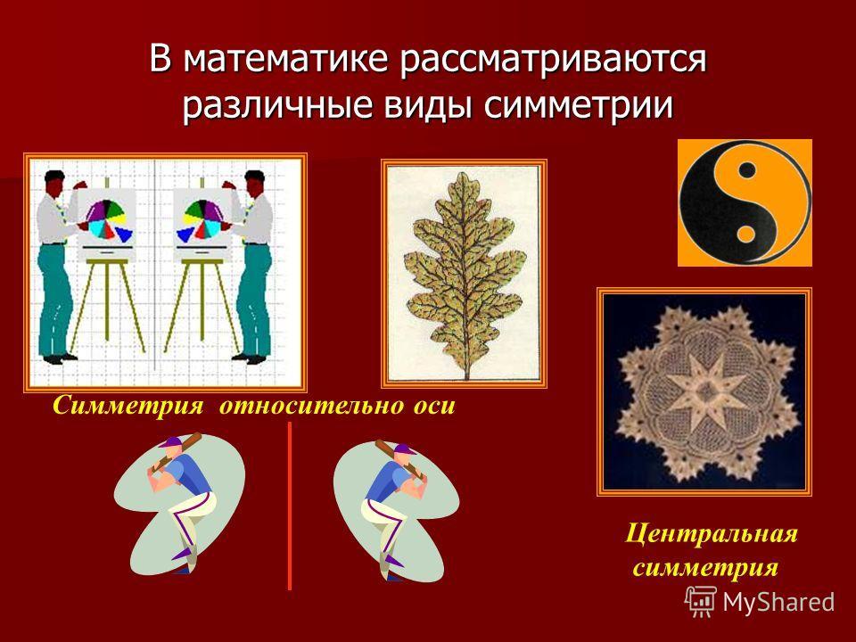 «Симметрия» - слово греческого происхождения. Оно означает соразмерность, наличие определенного порядка, закономерности в расположении частей