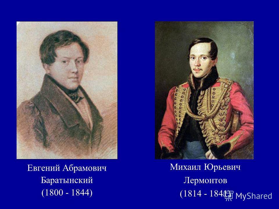 Евгений Абрамович Баратынский (1800 - 1844) Михаил Юрьевич Лермонтов (1814 - 1841)
