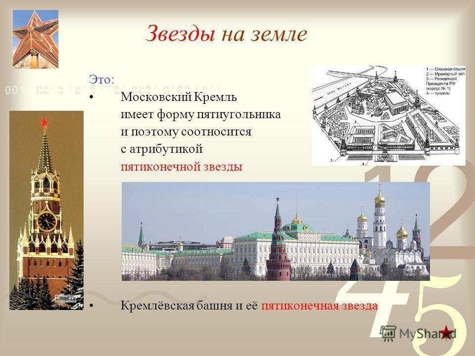 Звезды на земле Это: Московский Кремль имеет форму пятиугольника и поэтому соотносится с атрибутикой пятиконечной звезды Кремлёвская башня и её пятиконечная звезда