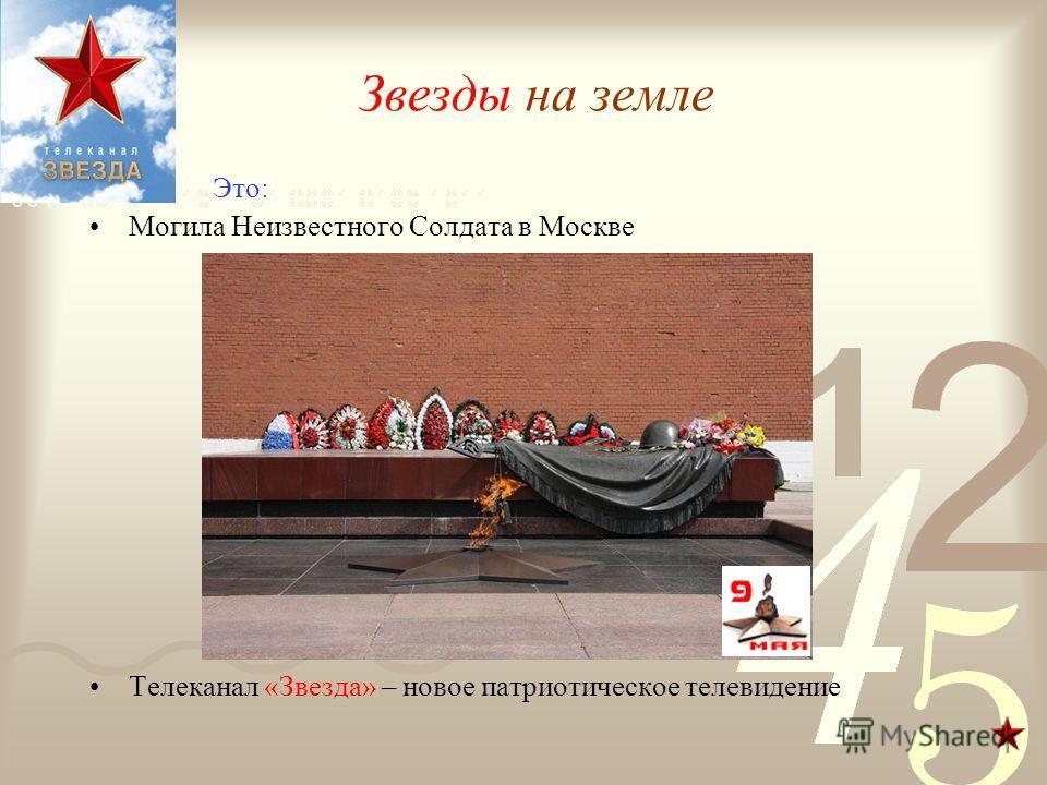 Звезды на земле Это: Могила Неизвестного Солдата в Москве Телеканал «Звезда» – новое патриотическое телевидение