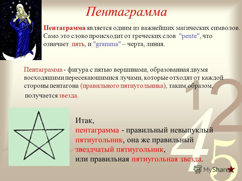 Пентаграмма Пентаграмма является одним из важнейших магических символов. Само это слово происходит от греческих слов