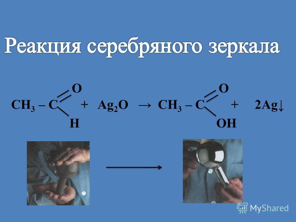 СН 3 – С + Ag 2 O СН 3 – С + 2Ag HOH OO