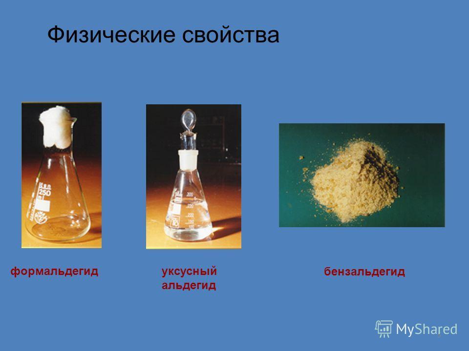 5 формальдегидуксусный альдегид бензальдегид Физические свойства