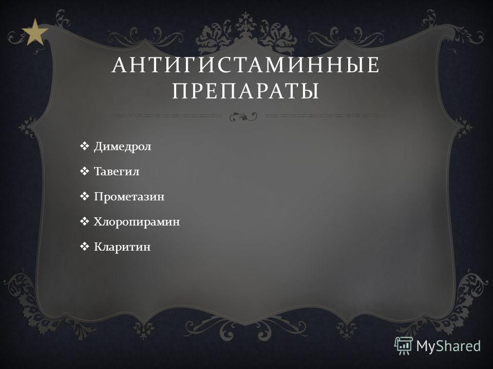 АНТИГИСТАМИННЫЕ ПРЕПАРАТЫ Димедрол Тавегил Прометазин Хлоропирамин Кларитин