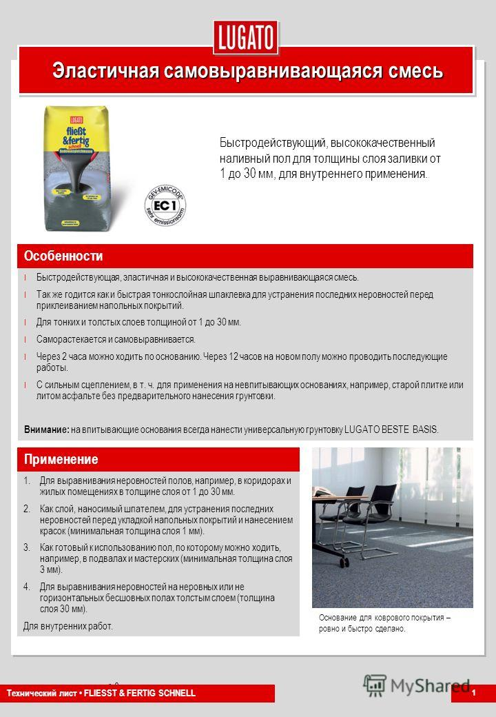 Company Presentation Nr. 0 PG-NH 1/2011 Эластичная самовыравнивающаяся смесь Быстродействующий, высококачественный наливный пол для толщины слоя заливки от 1 до 30 мм, для внутреннего применения. Основание для коврового покрытия – ровно и быстро сдел