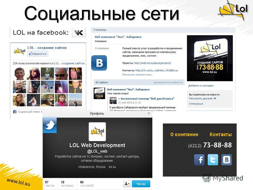 www.lol.su Социальные сети