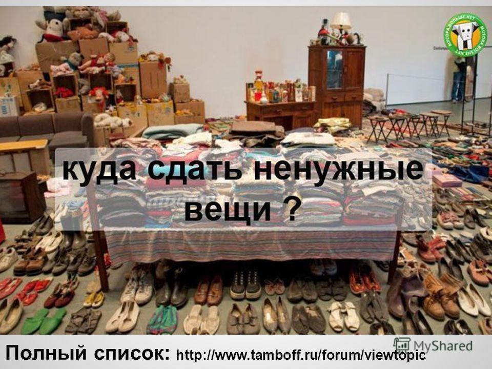 Полный список: http://www.tamboff.ru/forum/viewtopic