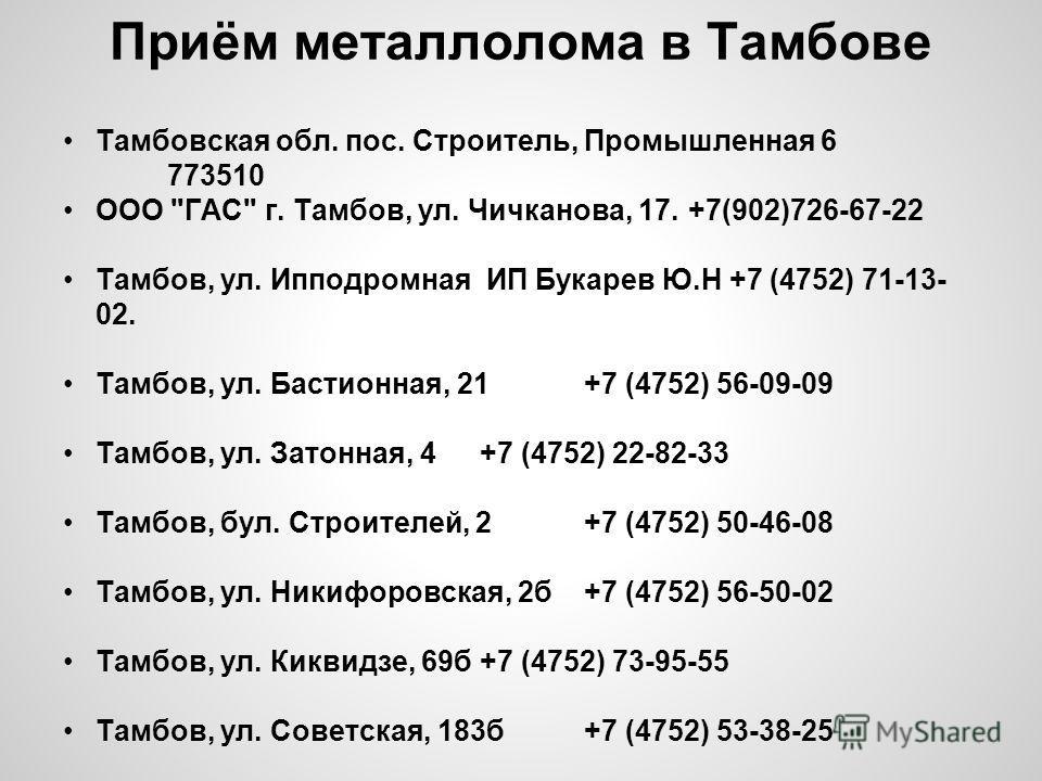 Приём металлолома в Тамбове Тамбовская обл. пос. Строитель, Промышленная 6 773510 ООО