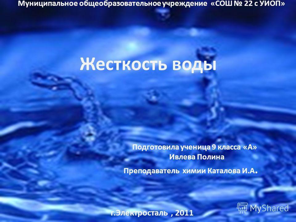 Устранение жесткости воды на промышленных предприятиях доклад 9217