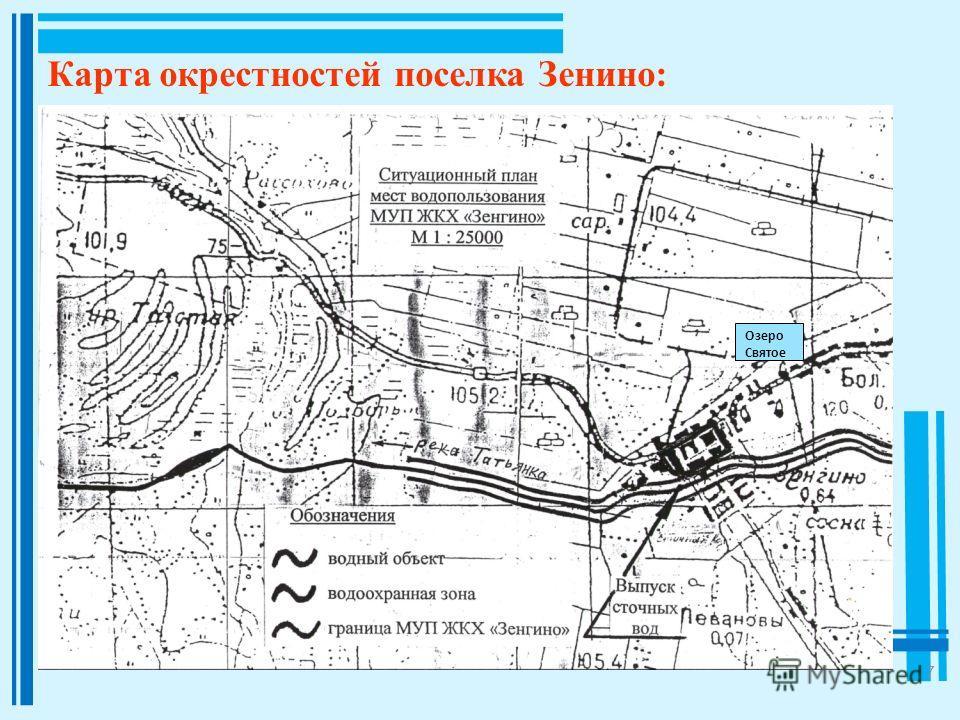7 Карта окрестностей поселка Зенино: Озеро Святое