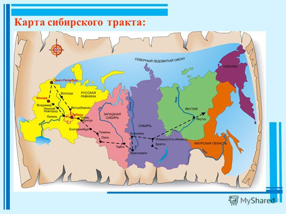 9 Карта сибирского тракта: