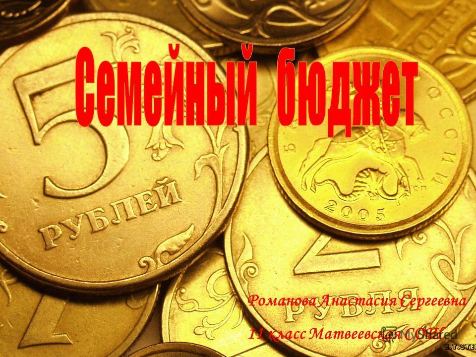 Романова Анастасия Сергеевна 11 класс Матвеевская СОШ