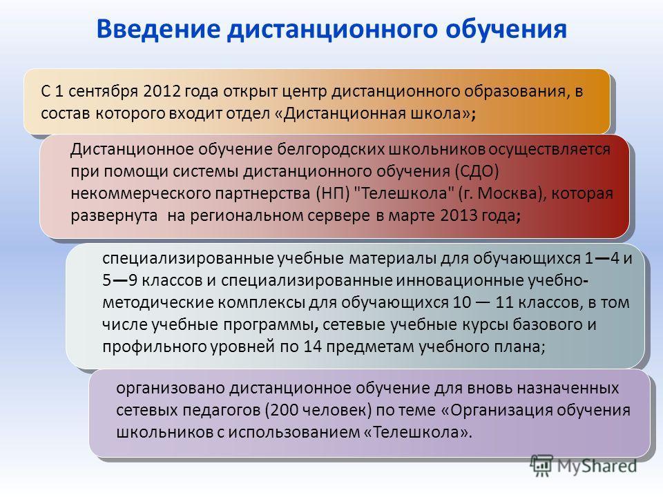 Дистанционное обучение белгородских школьников осуществляется при помощи системы дистанционного обучения (СДО) некоммерческого партнерства (НП)