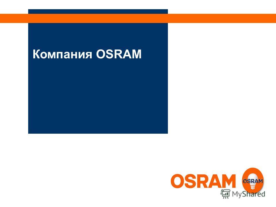 Компания ОSRАМ