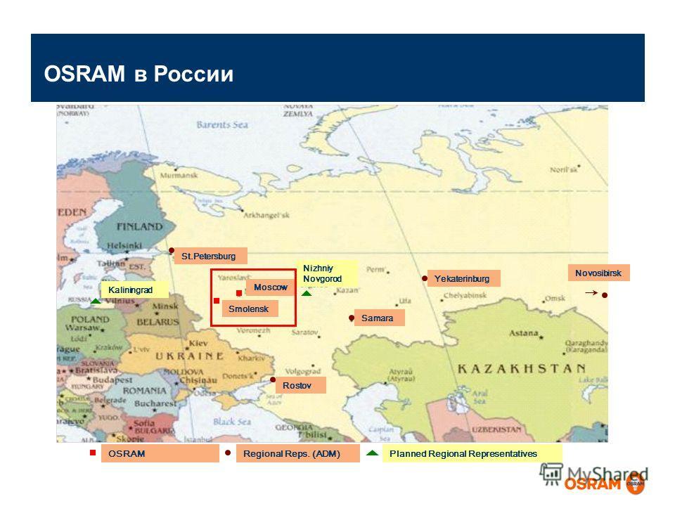 Smolensk Moscow OSRAM St.Petersburg Regional Reps. (ADM) Samara Rostov Yekaterinburg Novosibirsk Planned Regional Representatives Nizhniy Novgorod Kaliningrad OSRAM в России