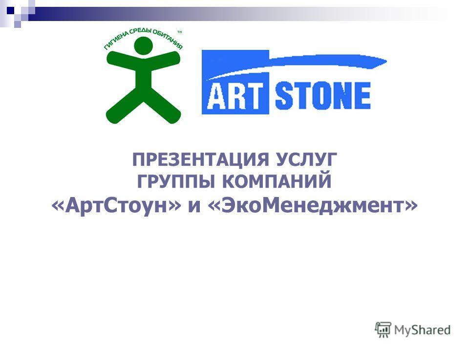ПРЕЗЕНТАЦИЯ УСЛУГ ГРУППЫ КОМПАНИЙ «Арт Стоун» и «Эко Менеджмент»