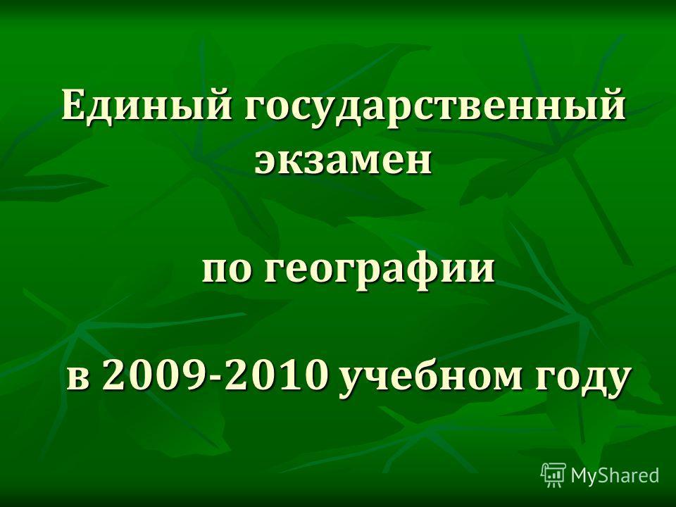 Единый государственный экзамен по географии в 2009-2010 учебном году