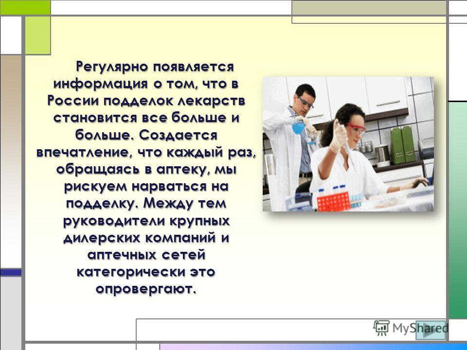Регулярно появляется информация о том, что в России подделок лекарств становится все больше и больше. Создается впечатление, что каждый раз, обращаясь в аптеку, мы рискуем нарваться на подделку. Между тем руководители крупных дилерских компаний и апт