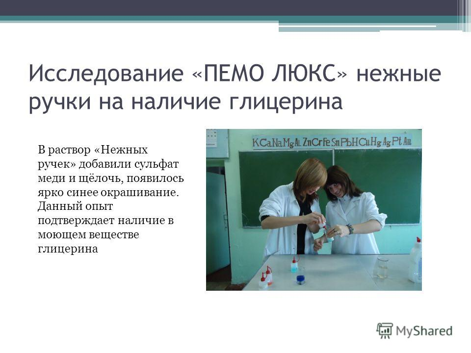 Исследование «ПЕМО ЛЮКС» нежные ручки на наличие глицерина В раствор «Нежных ручек» добавили сульфат меди и щёлочь, появилось ярко синее окрашивание. Данный опыт подтверждает наличие в моющем веществе глицерина