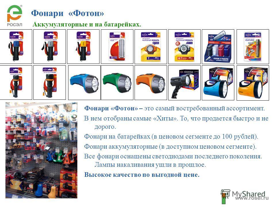 Фонари «Фотон» Аккумуляторные и на батарейках. Фонари «Фотон» – это самый востребованный ассортимент. В нем отобраны самые «Хиты». То, что продается быстро и не дорого. Фонари на батарейках (в ценовом сегменте до 100 рублей). Фонари аккумуляторные (в